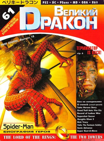 Great Dragon Issue 61