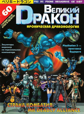 Great Dragon Issue 60