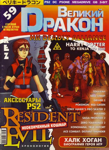 Great Dragon Issue 59