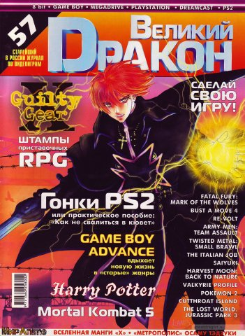 Great Dragon Issue 57