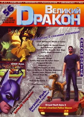 Great Dragon Issue 56