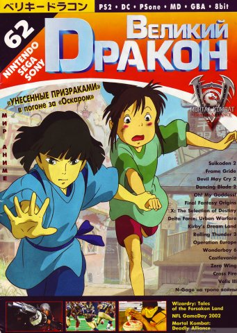 Great Dragon Issue 62