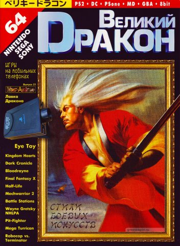 Great Dragon Issue 64