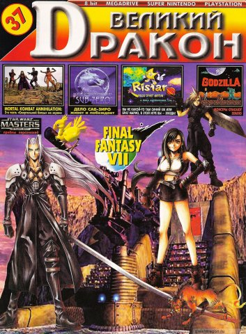 Great Dragon Issue 37