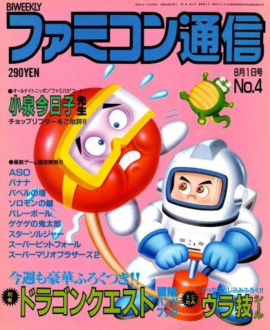 Famitsu 0004 (August 1, 1986)