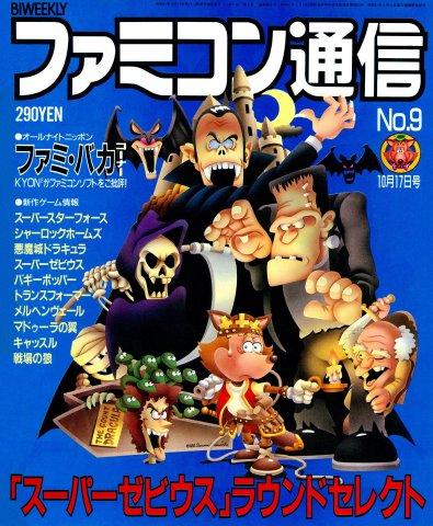 Famitsu 0009 (October 17, 1986)