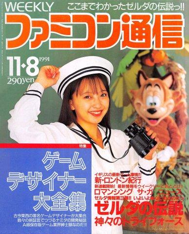 Famitsu 0151 (November 8, 1991)