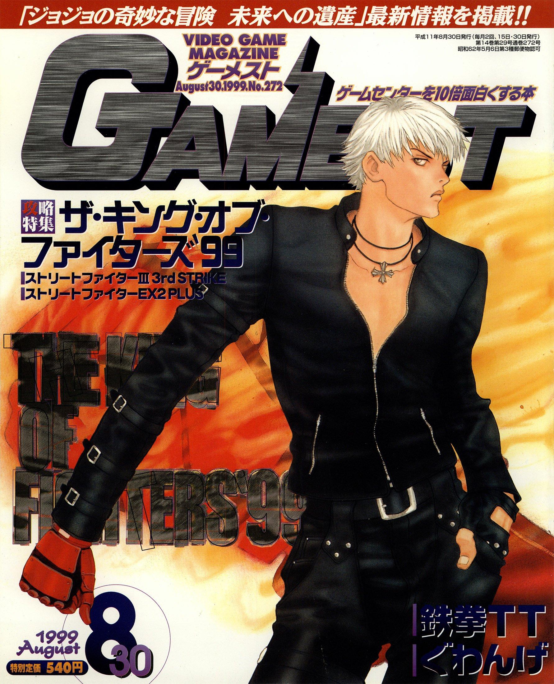 Gamest 272 (August 1999)