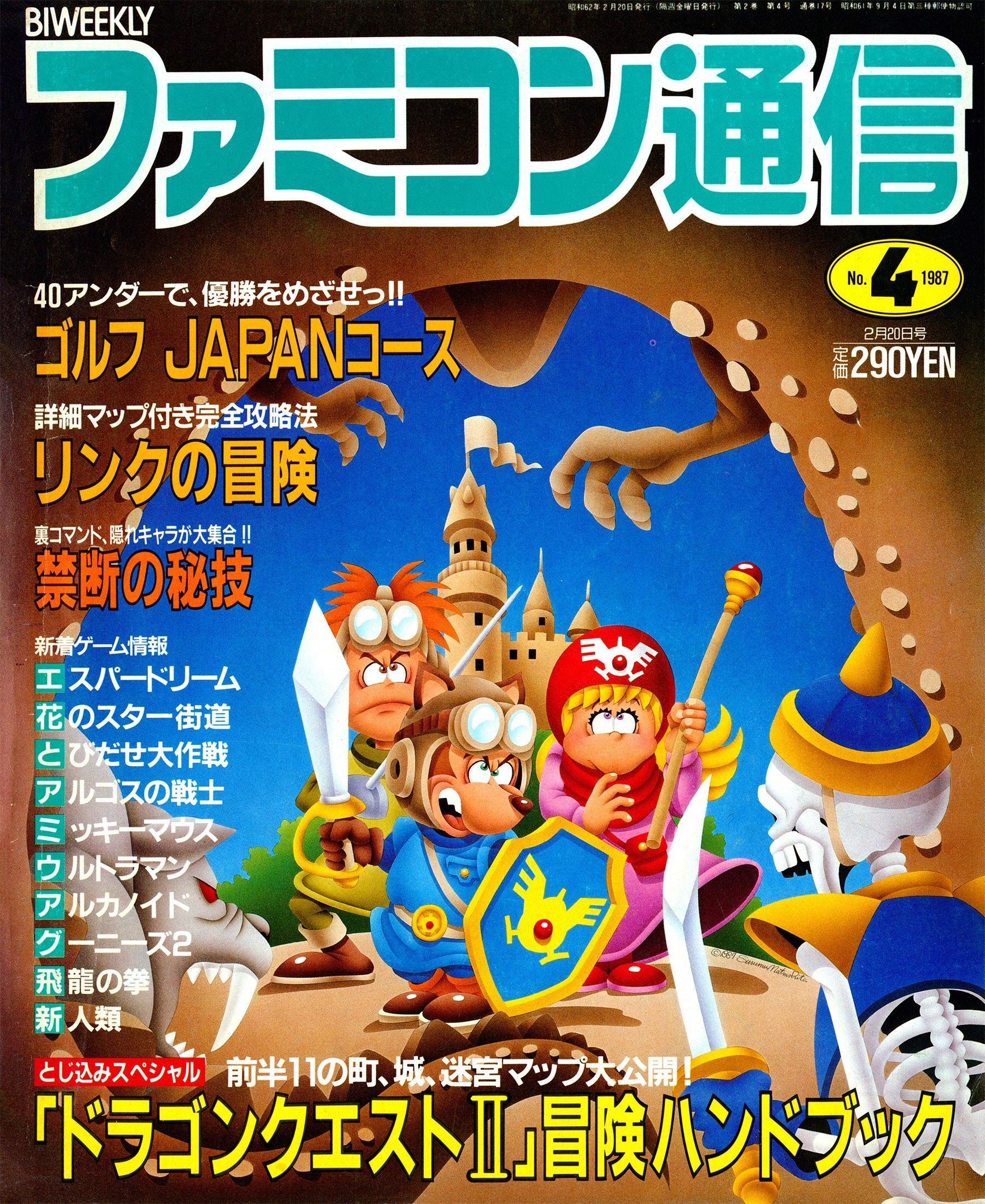 Famitsu 0017 (February 20, 1987)