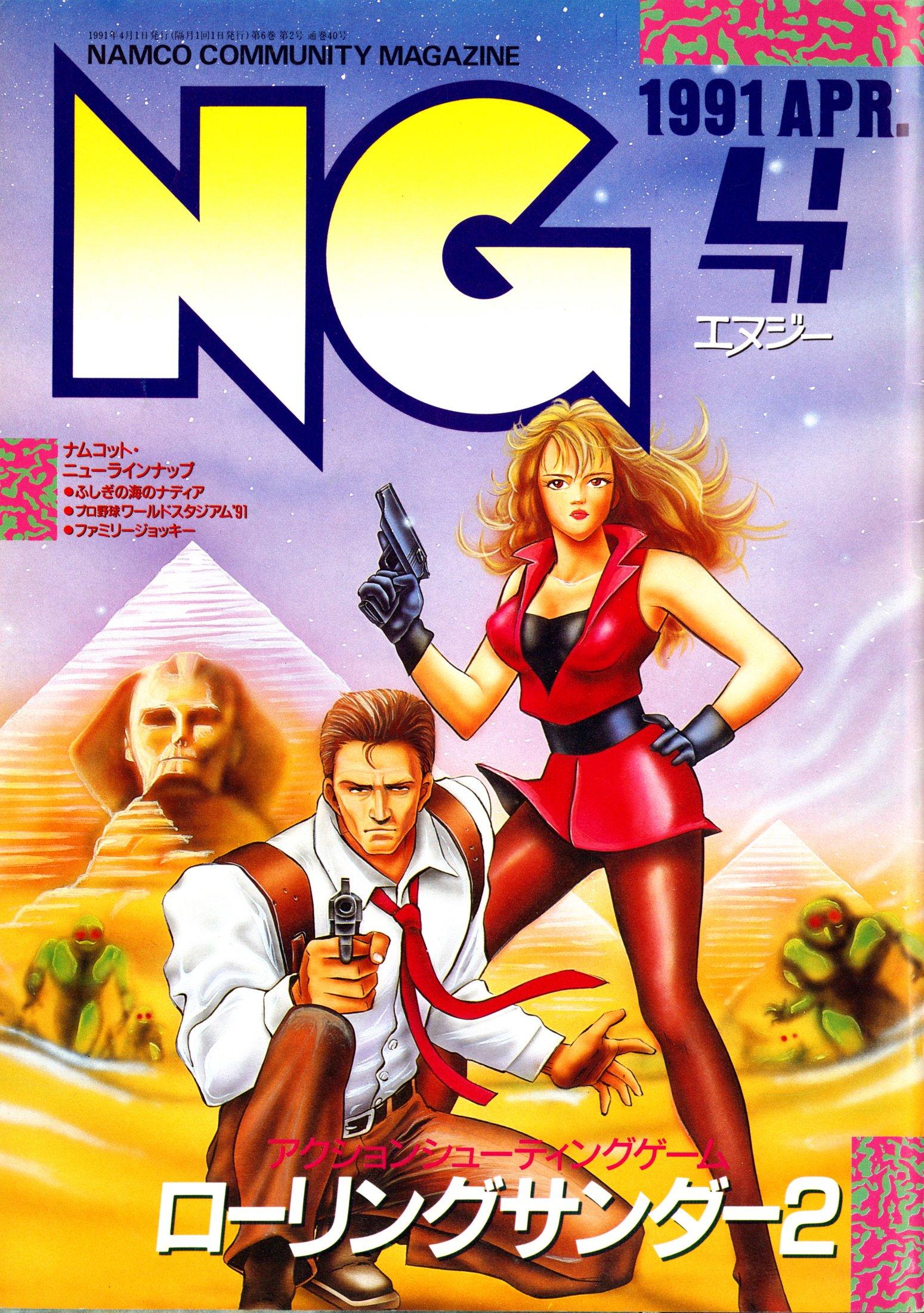 NG Namco Community Magazine Issue 40 (April 1991)