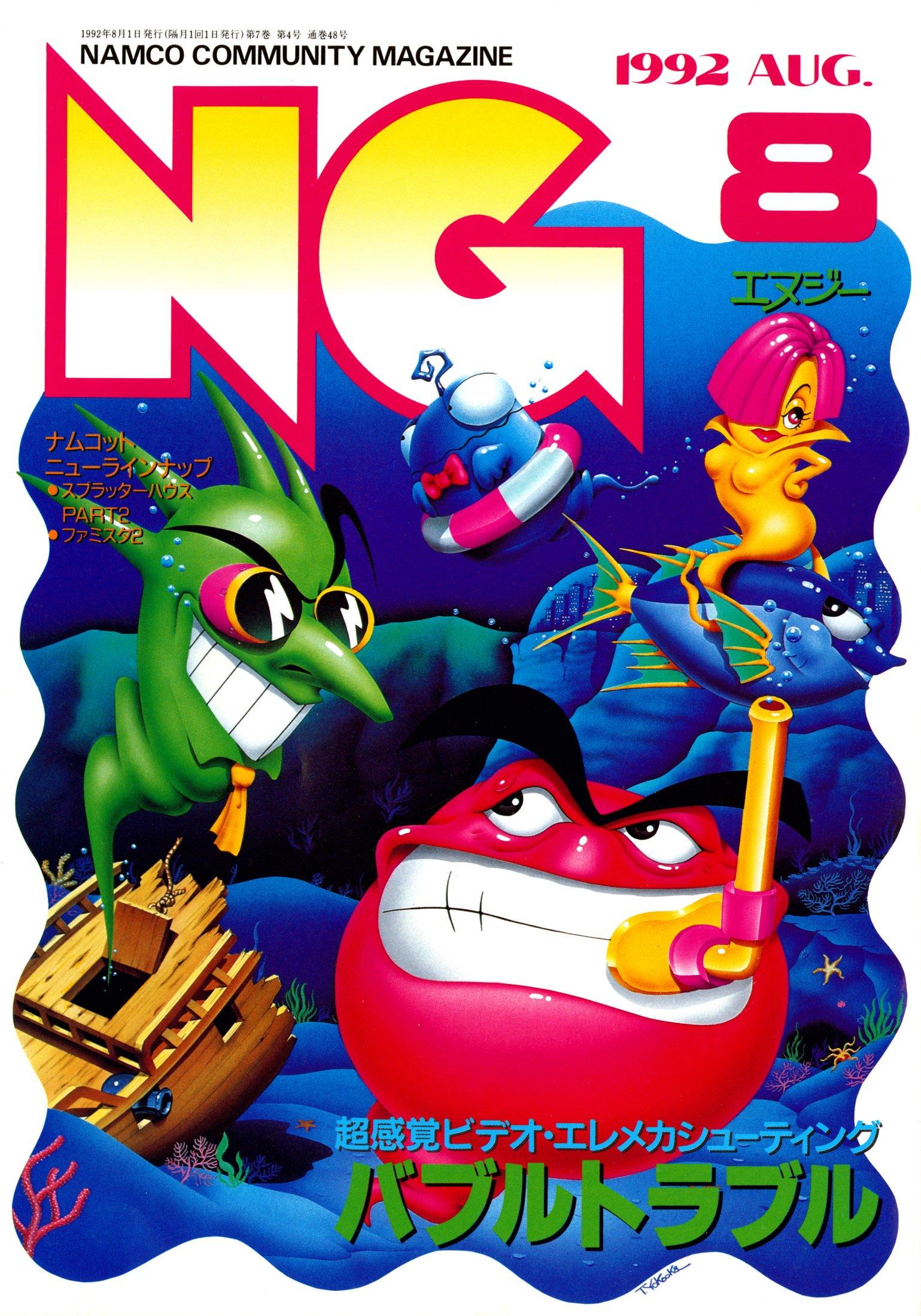 NG Namco Community Magazine Issue 48 (August 1992)