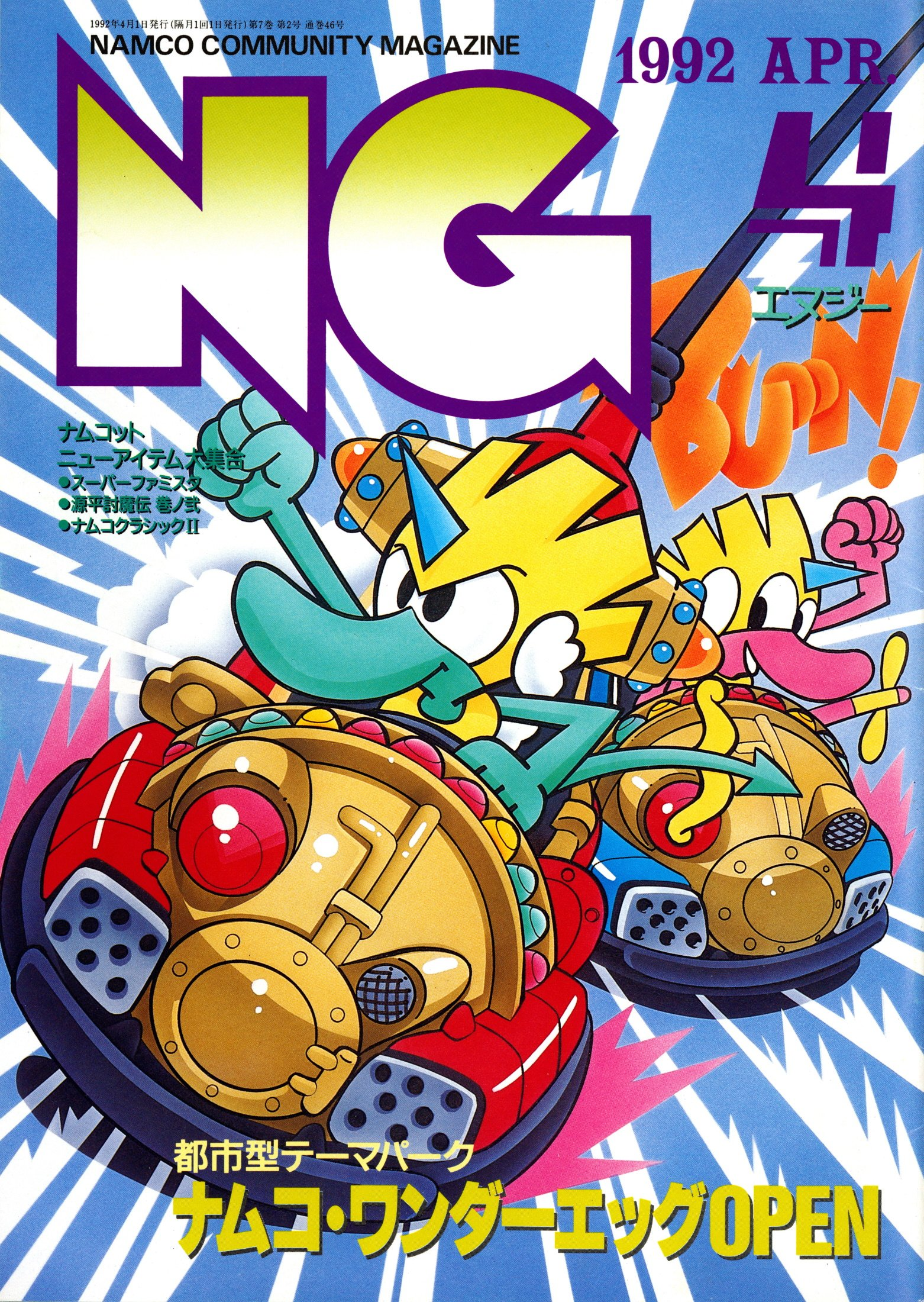 NG Namco Community Magazine Issue 46 (April 1992)