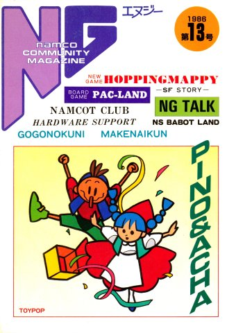 NG Namco Community Magazine Issue 13 (April 25, 1986)