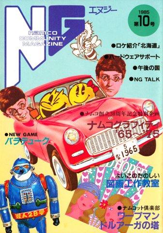 NG Namco Community Magazine Issue 10 (July 25, 1985)