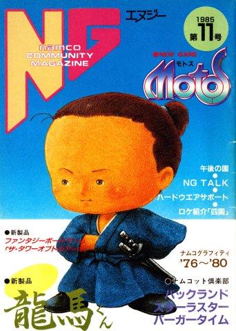 NG Namco Community Magazine Issue 11 (October 25, 1985)