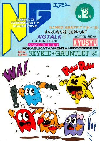 NG Namco Community Magazine Issue 12 (January 25, 1986)