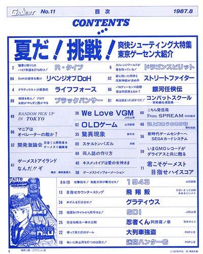 http://replayburners.web.fc2.com/ab2/gallery/gamest_1987_08m.jpg