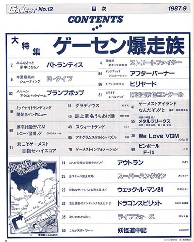 gamest_1987_09m.jpg