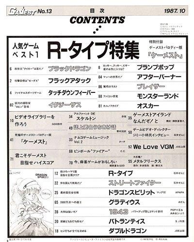 gamest_1987_10m.jpg