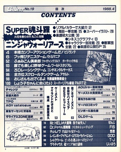 gamest_1988_04m.jpg