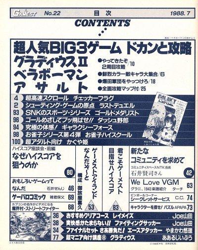 gamest_1988_07m.jpg