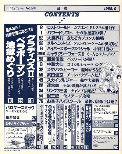 gamest_1988_09m.jpg