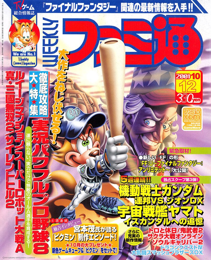 New Release - Famitsu Issue 0669 (October 12, 2001)