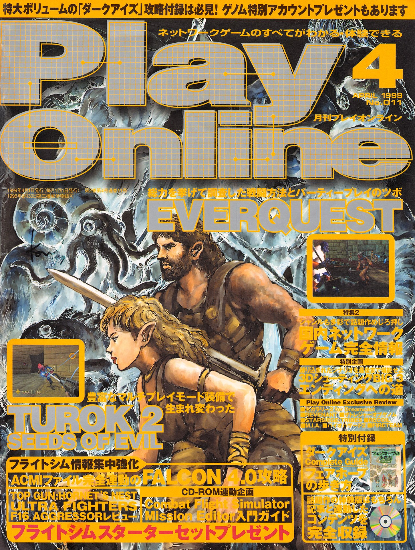 New Release - Play Online No.011 (April 1999)