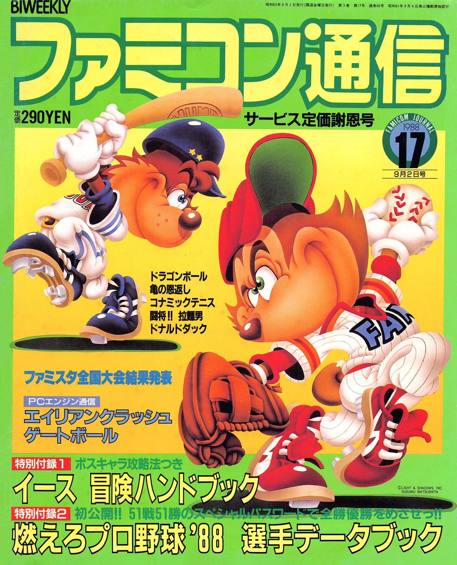 New Release - Famitsu Issue 0056 (September 2, 1988)