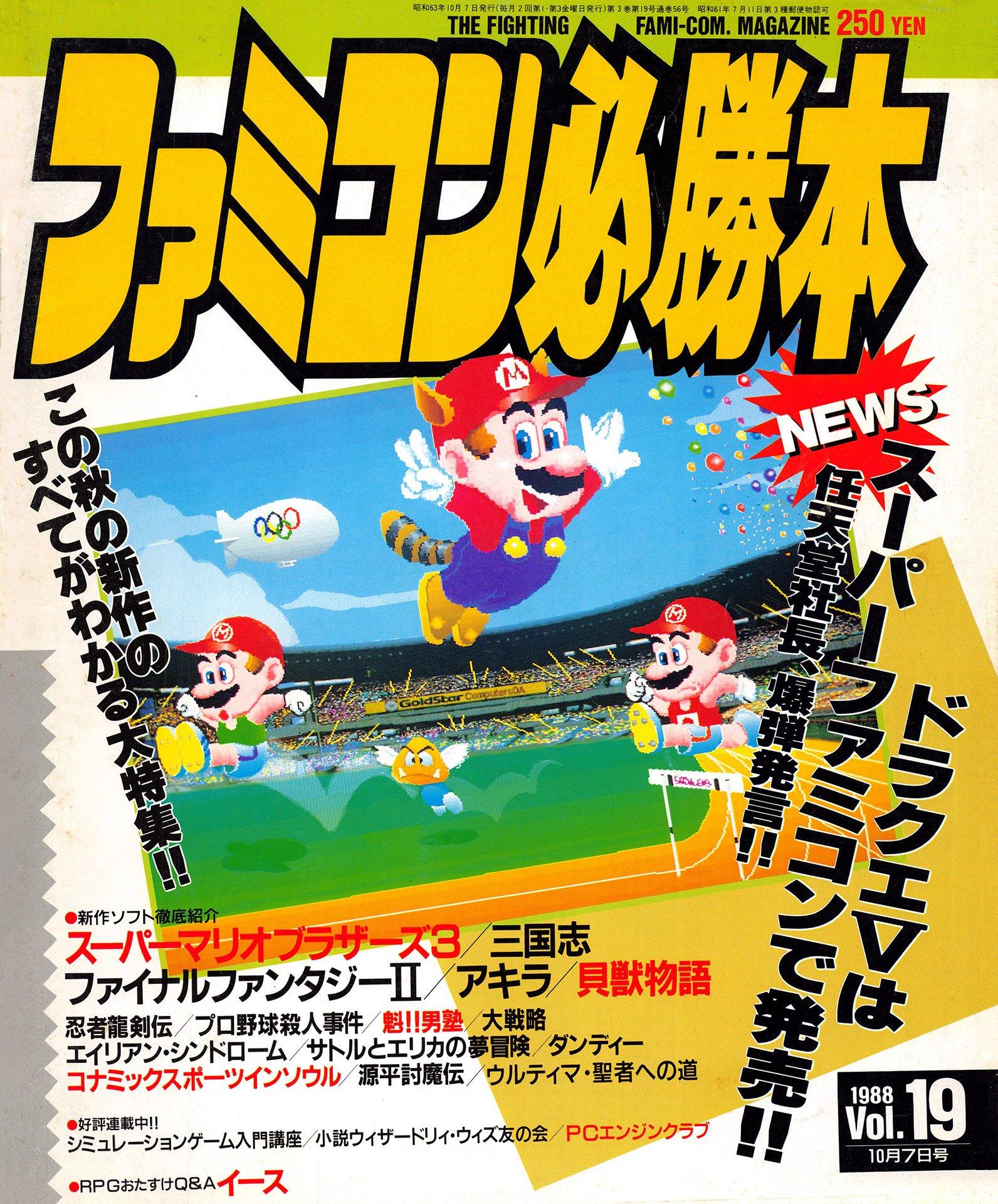 New Release - Famicom Hisshoubon Issue 056 (October 7, 1988)