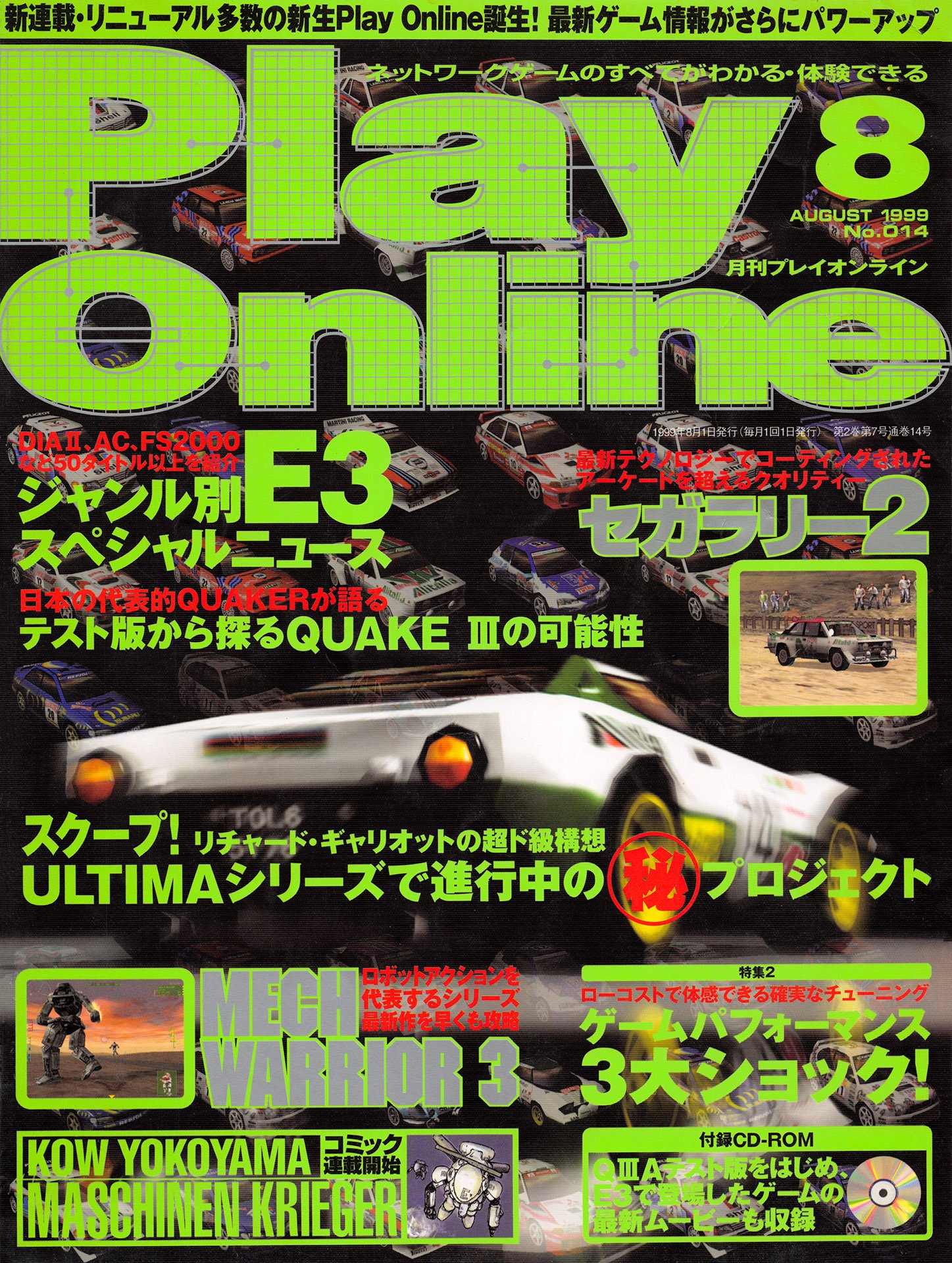 New Release - Play Online No.014 (August 1999)