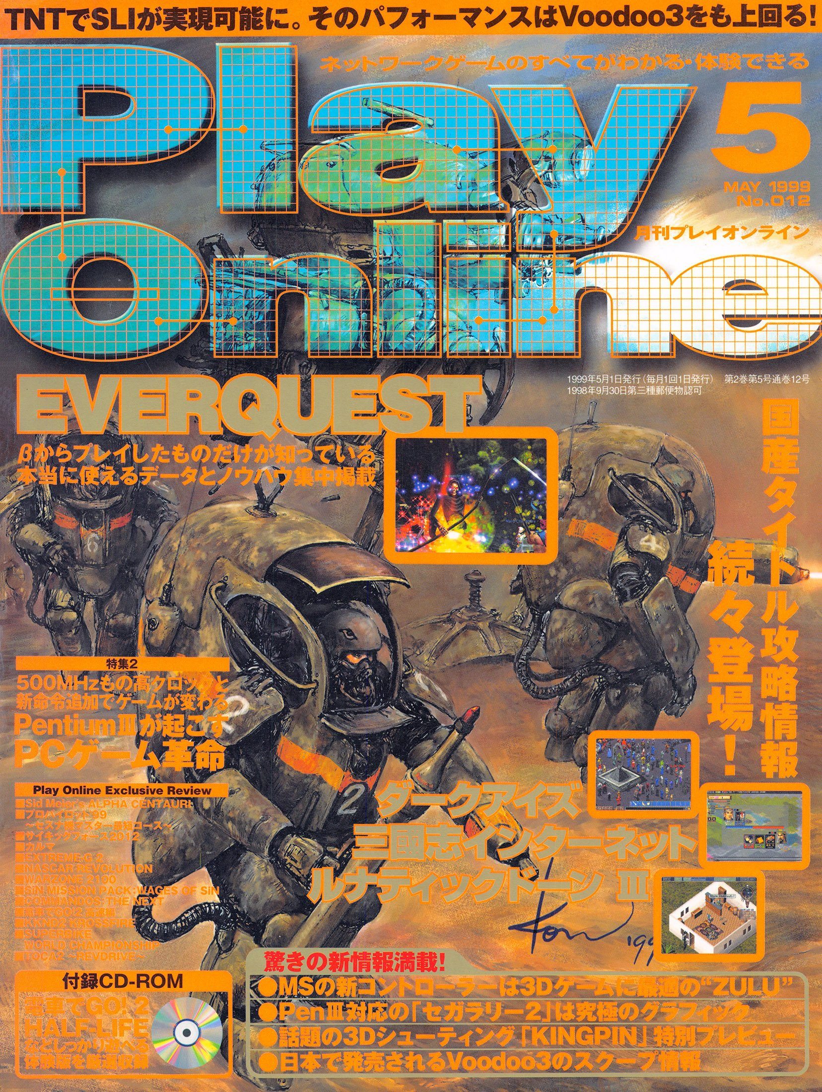 New Release - Play Online No.012 (May 1999)