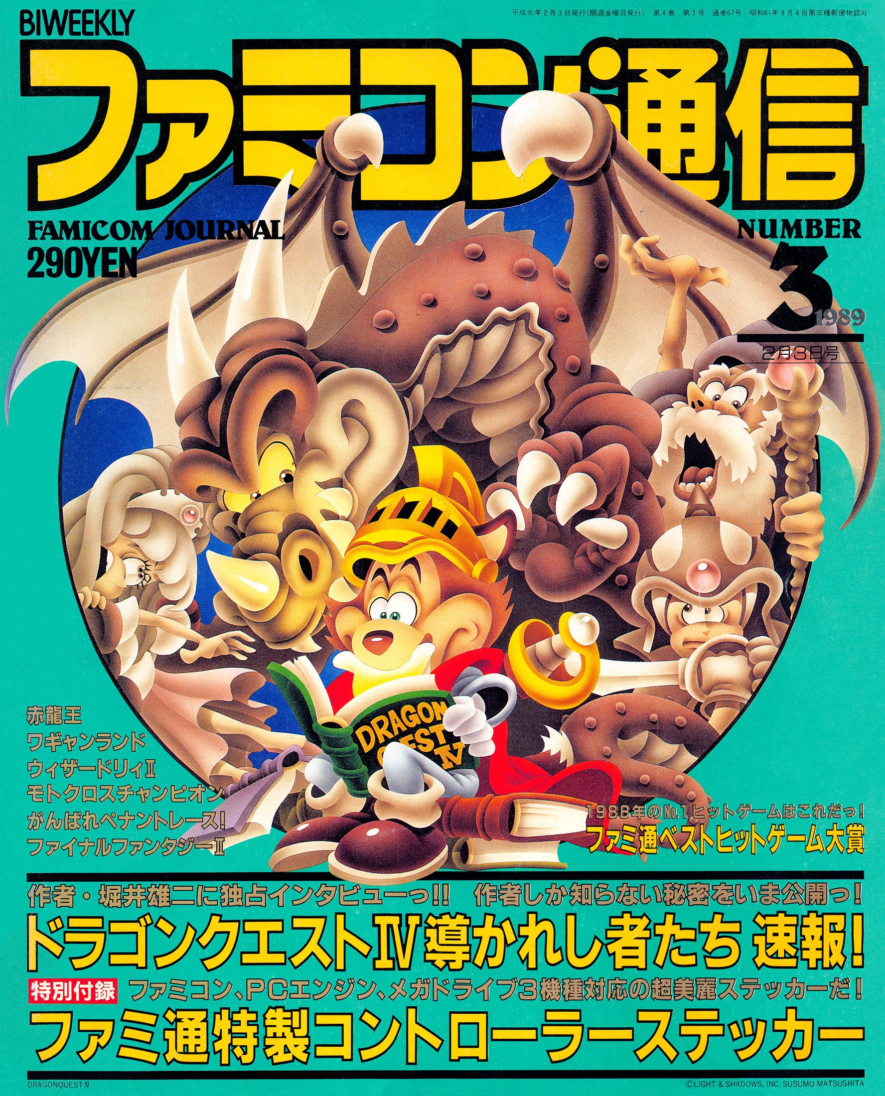 New Release - Famitsu Issue 0067 (February 3, 1989)
